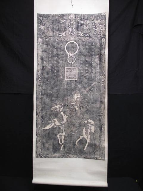 3: ANTIQUE CHINESE SCROLL RUBBING