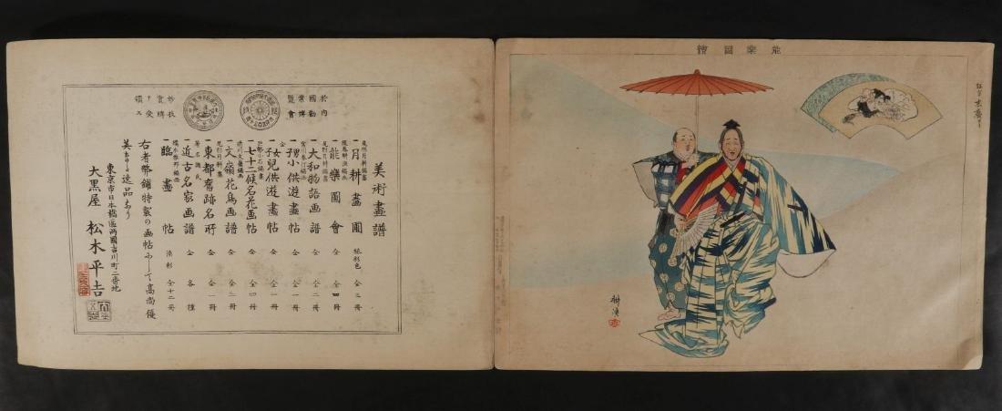 A JAPANESE WOOD BLOCK ALBUM OF KABUKI AND DRAMA - 2