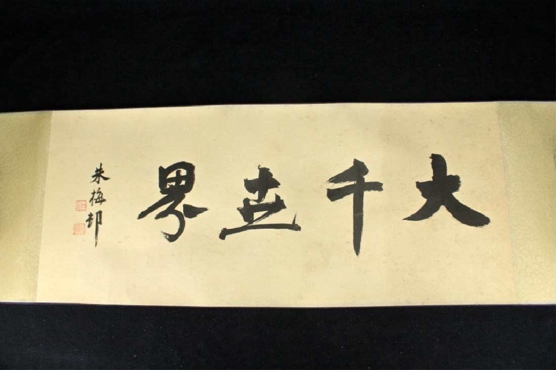 Chinese Long Scroll Painting Signed by Zhang Da Qi - 2