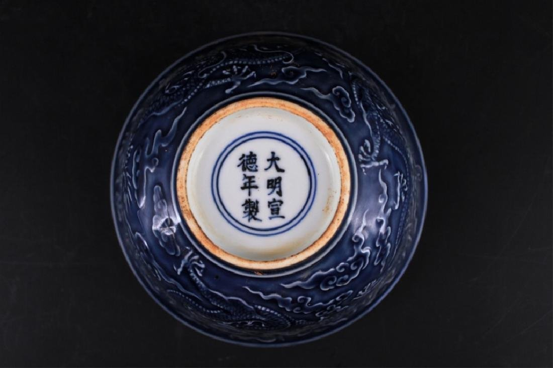 Chinese Ming Porcelain Blue Dragon Bowl - 4