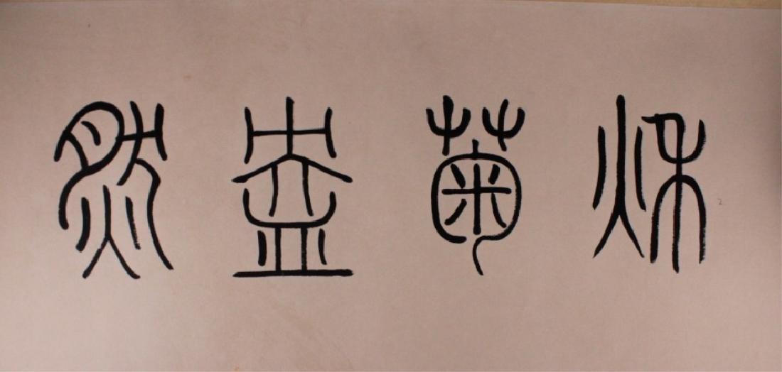 Long Scrolled Hand Painting by Qi Bai Shi - 2