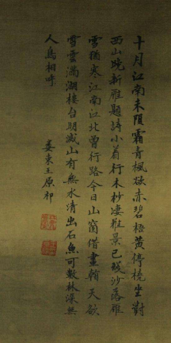 Chinese Scrolled Hand Painting Signed by Wang Yuan - 3