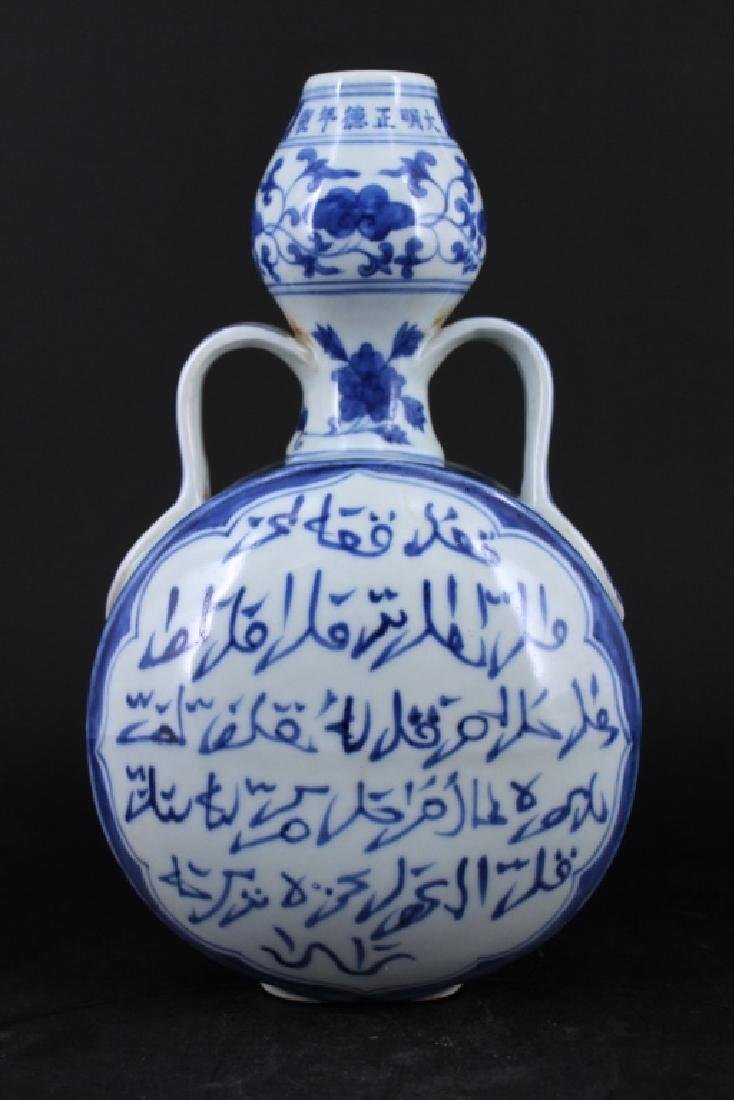 Chinese Ming Porcelain Moon Flask