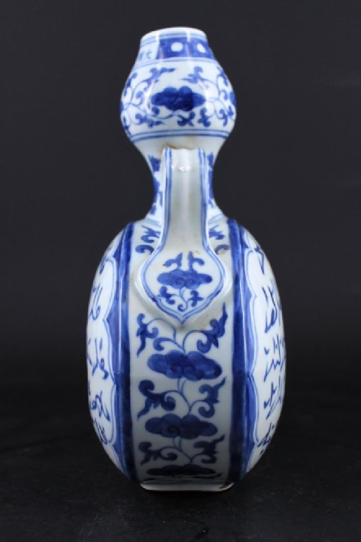 Chinese Ming Porcelain Moon Flask - 2