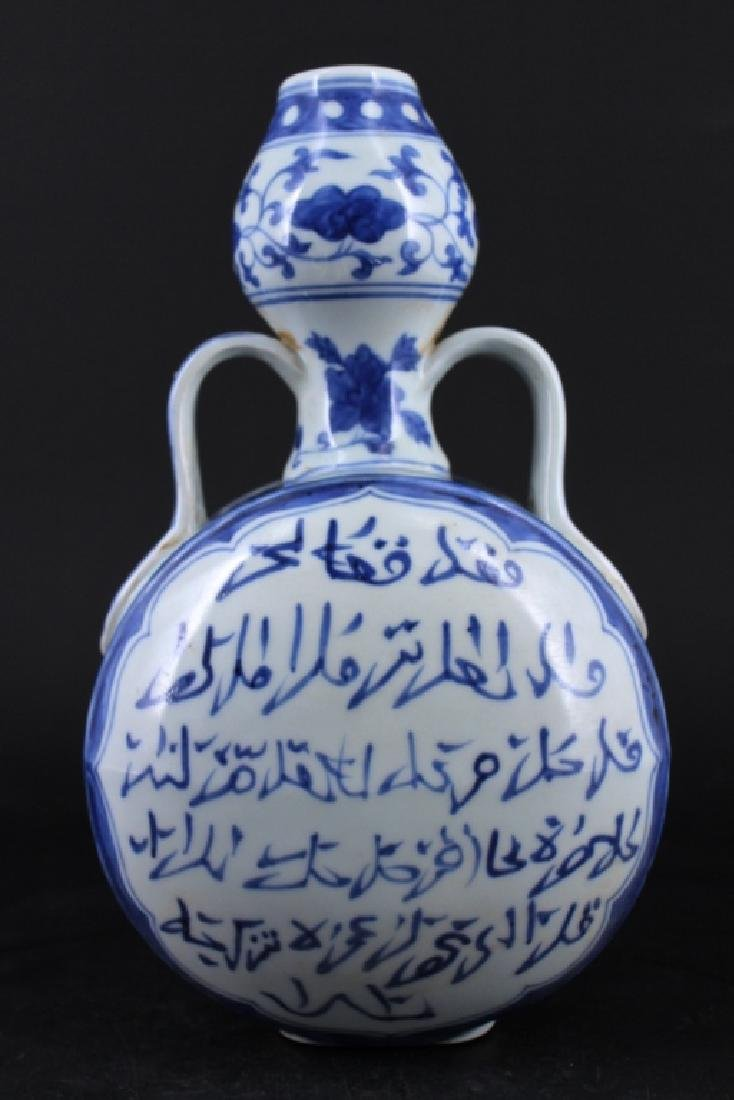 Chinese Ming Porcelain Moon Flask - 3