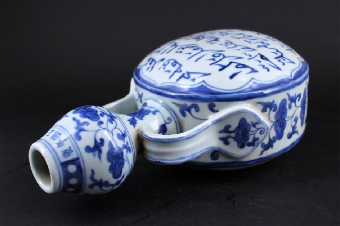 Chinese Ming Porcelain Moon Flask - 5
