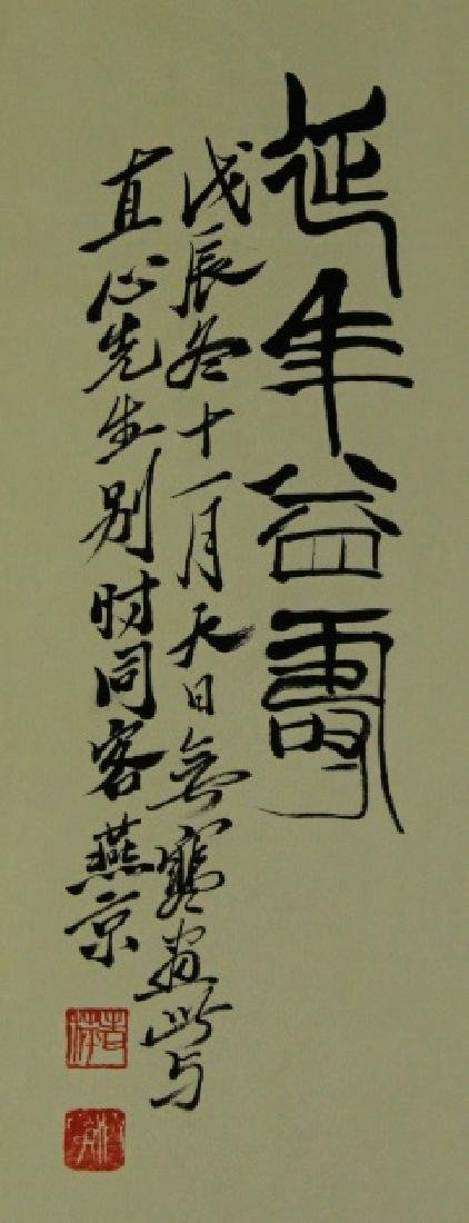 Chinese Scrolled Hand Painting Signed by Qi Bai Sh - 3