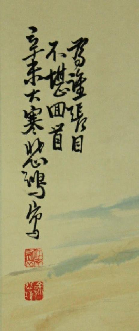 Chinese Scrolled Hand Painting Signed by Xu Bei Ho - 3