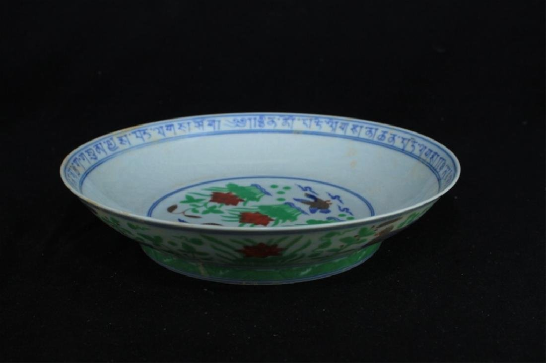 Chinese Ming Porcelain DouCai Plate - 6