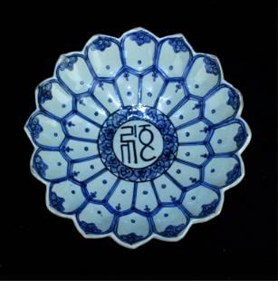 Chinese Ming Porcelain Lotus Plate