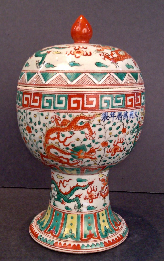 A PORCELAIN ALTAR VESSEL AND COVER WITH CHI DRAGON CHAS