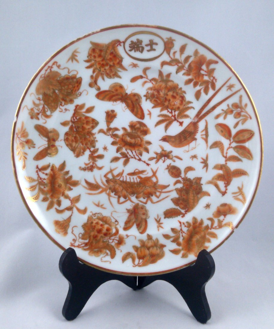 CHINESE EXPORT PORCELAIN GILDED PLATE. QING DYNASTY/QIA