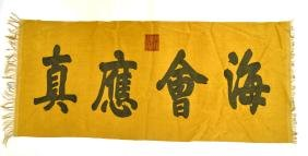 Chinese Calligraphy on Silk