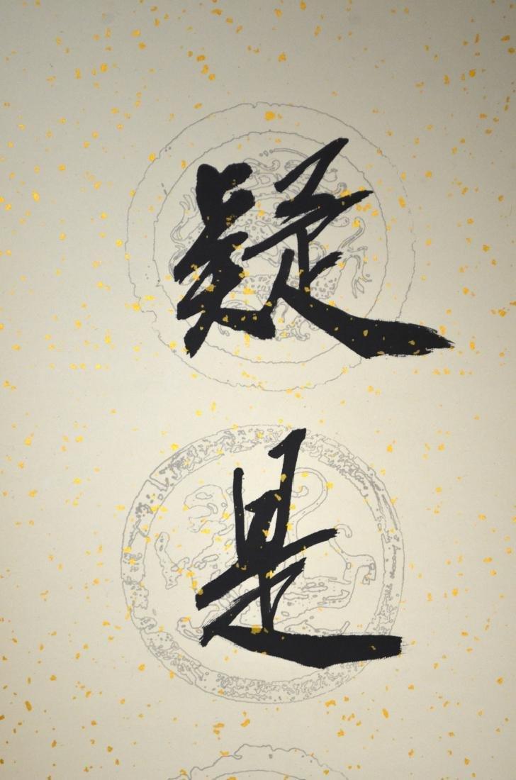 Song, Wen Zhi Pr Chinese Calligraphy Scrolls - 2