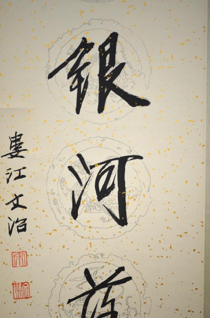 Song, Wen Zhi Pr Chinese Calligraphy Scrolls - 3
