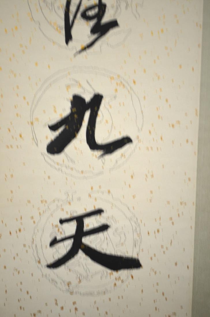 Song, Wen Zhi Pr Chinese Calligraphy Scrolls - 4