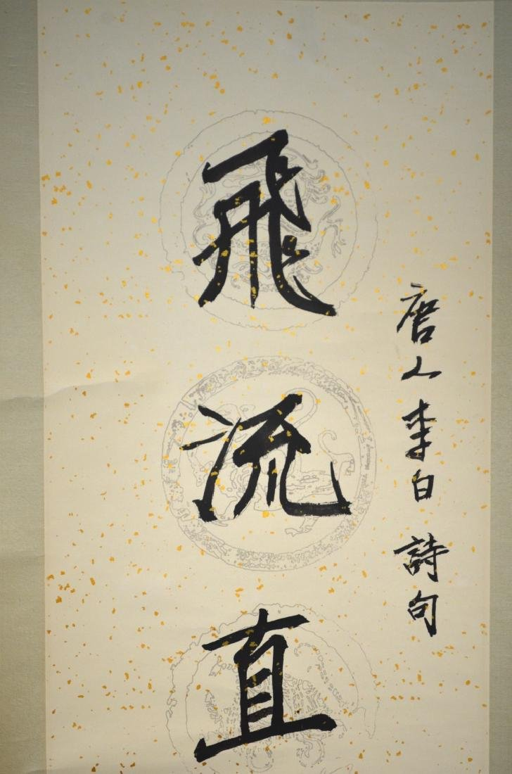 Song, Wen Zhi Pr Chinese Calligraphy Scrolls - 5