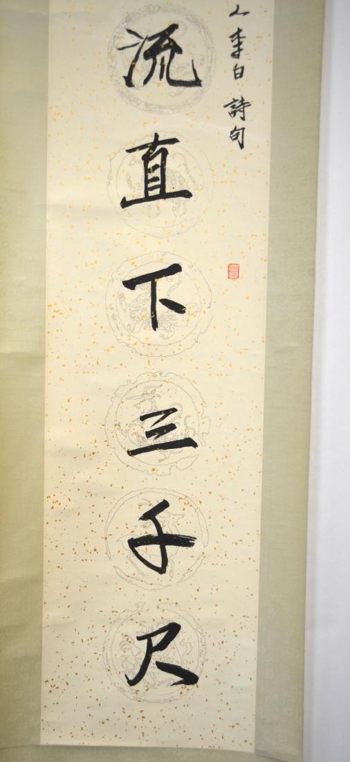 Song, Wen Zhi Pr Chinese Calligraphy Scrolls - 6
