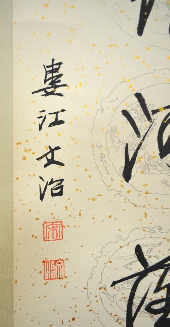 Song, Wen Zhi Pr Chinese Calligraphy Scrolls - 8