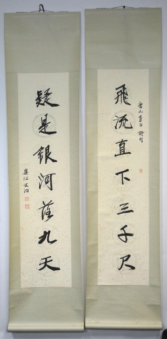 Song, Wen Zhi Pr Chinese Calligraphy Scrolls - 9