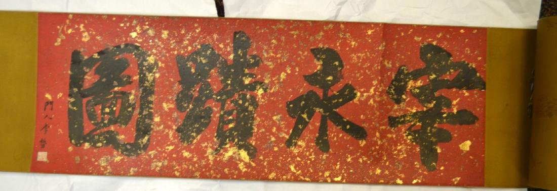Long Chinese Painting Scroll - 3