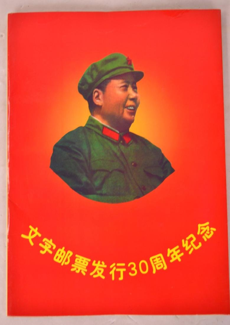 Set of Chinese Stamps of Mao