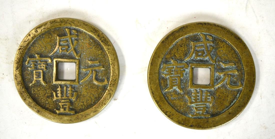 Two Chinese Bronze Coins