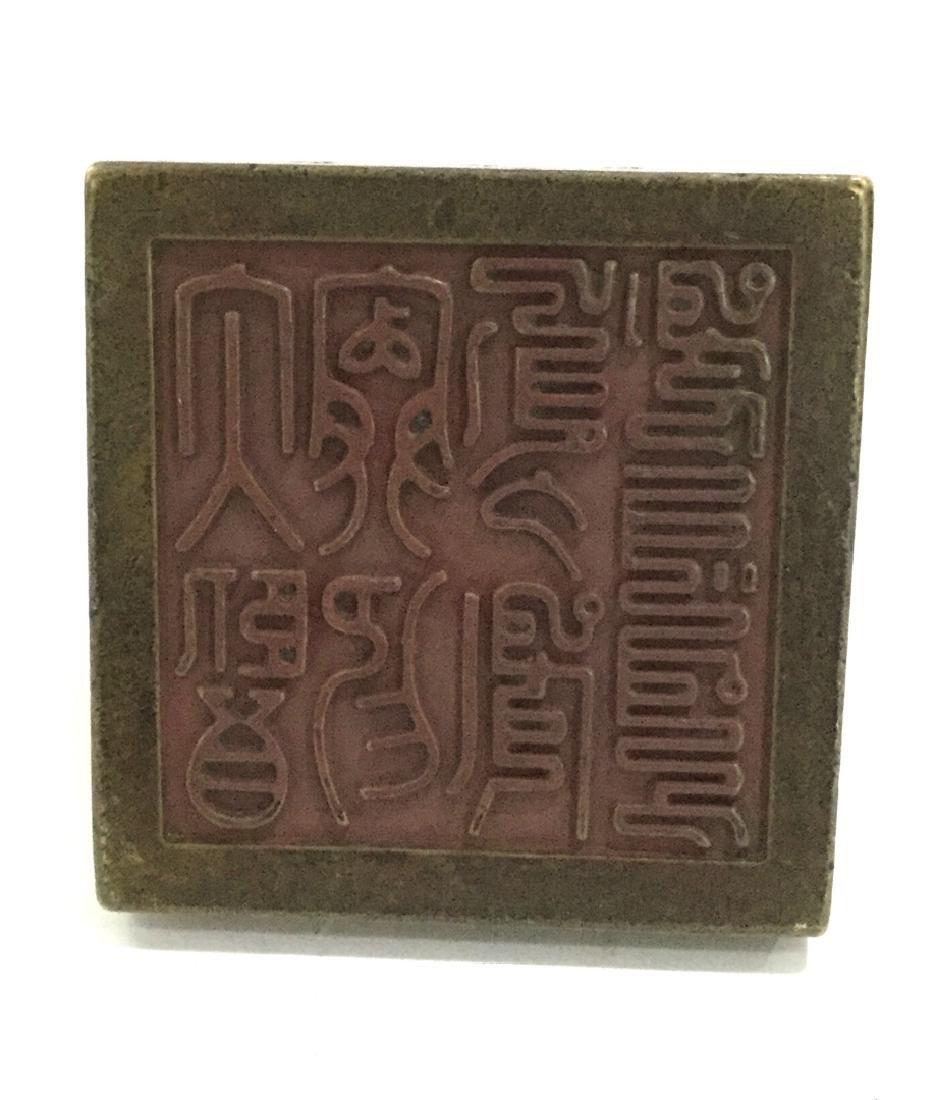 Chinese Bronze Seal with Handle - 7