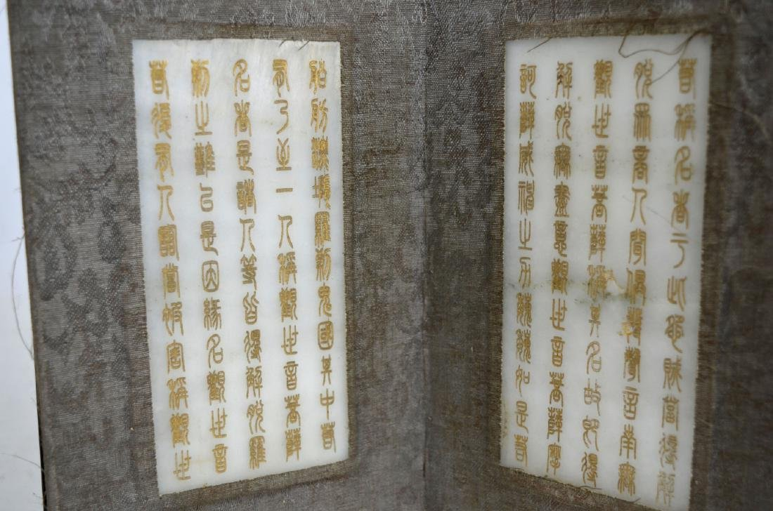 Chinese Jade Plaque Album of Buddhist Scriptures - 7