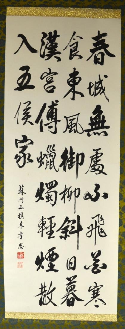 Chinese Calligraphy on Scroll