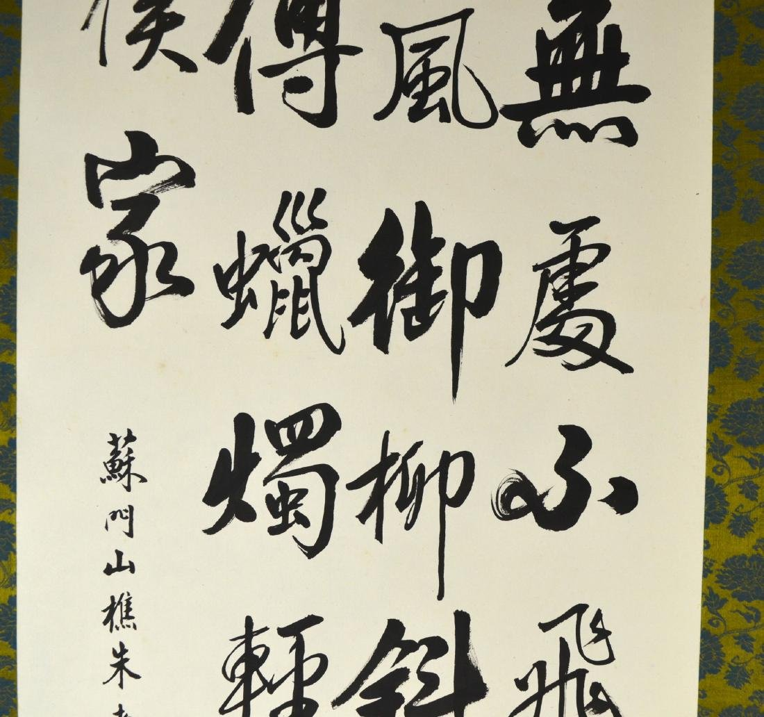 Chinese Calligraphy on Scroll - 2