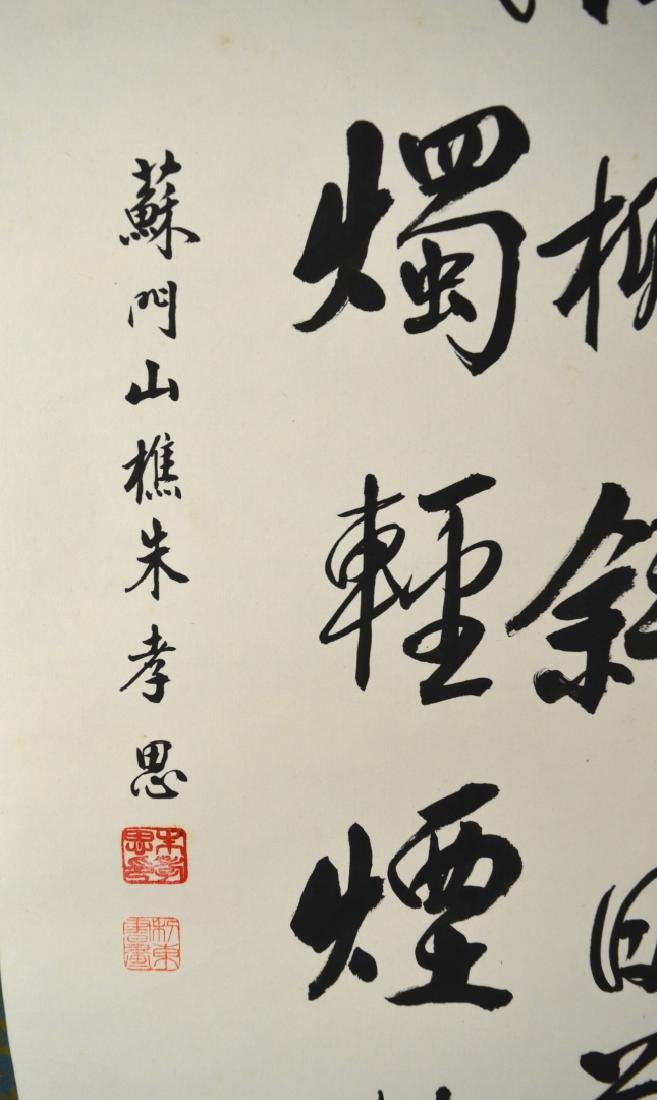 Chinese Calligraphy on Scroll - 4