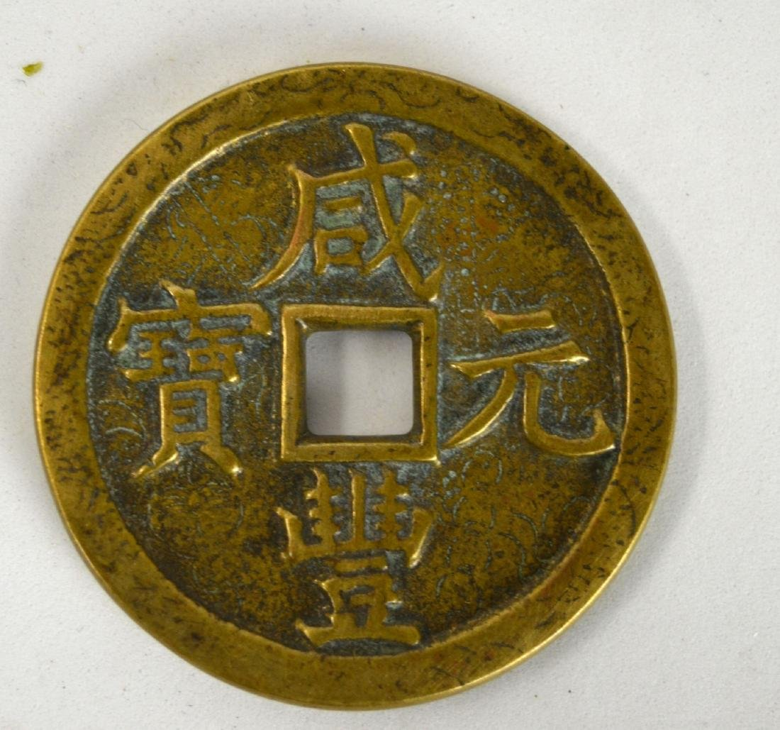 Four Chinese Old Coins Money - 2