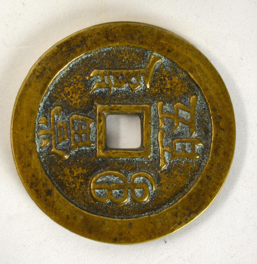 Four Chinese Old Coins Money - 4