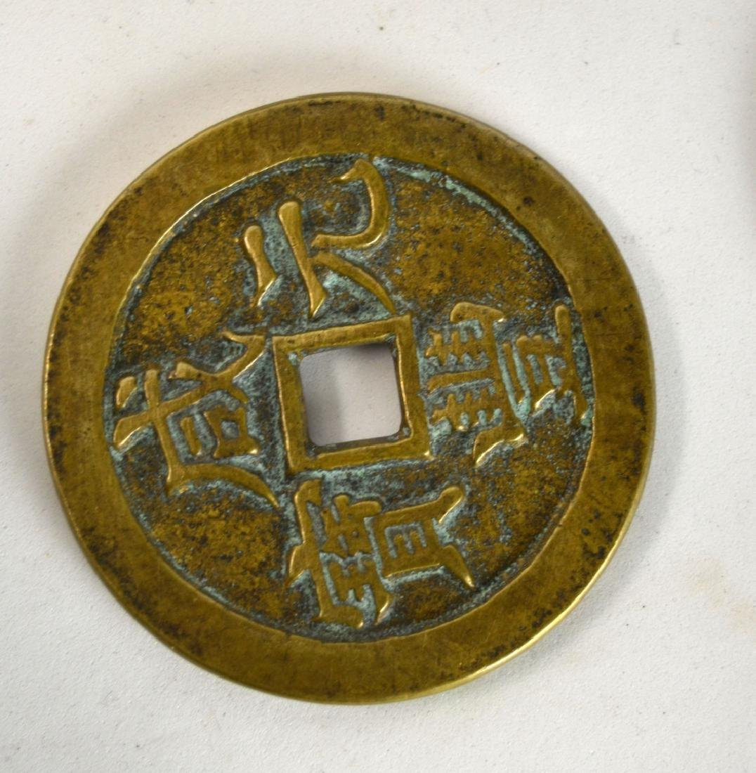 Four Chinese Old Coins Money - 5