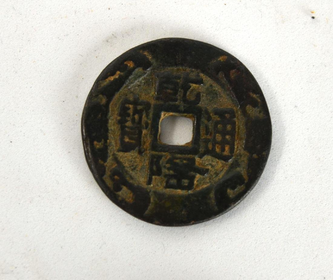Four Chinese Old Coins Money - 8