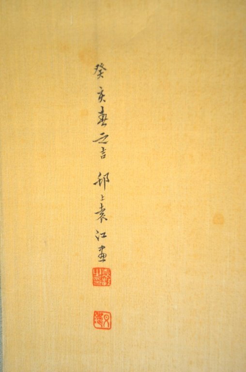 Chinese Watercolor Painting Scroll w. MountainView - 2
