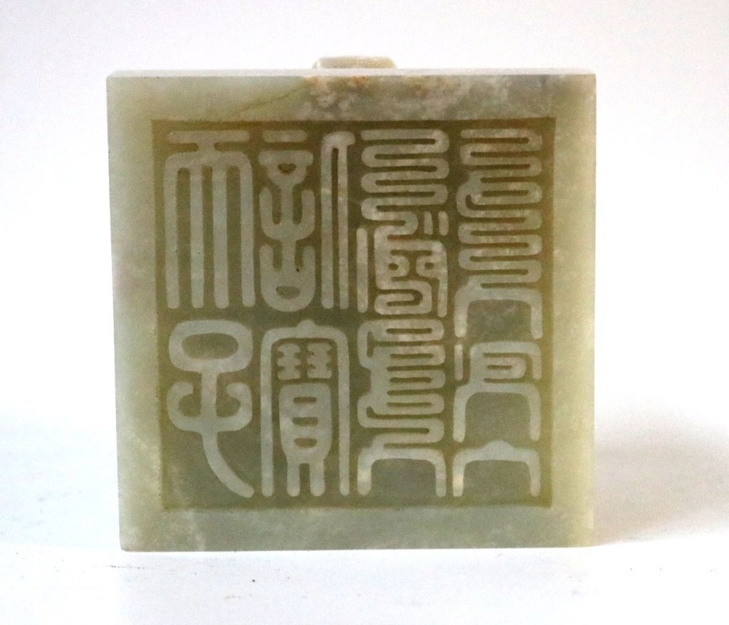 Chinese Imperial Celadon Jade Seal - 3
