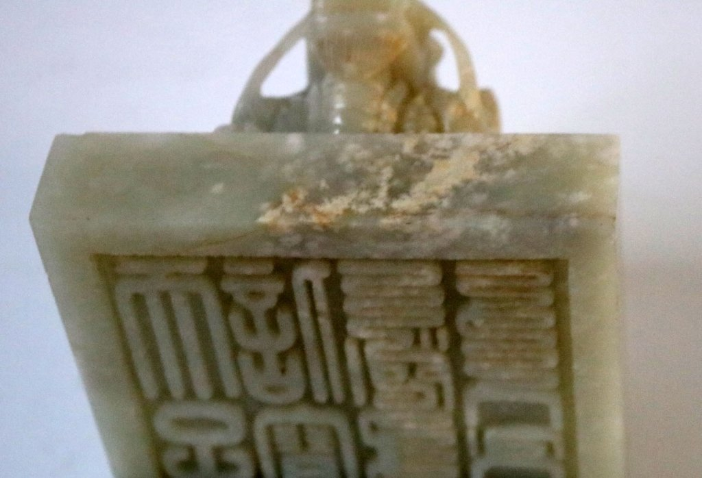Chinese Imperial Celadon Jade Seal - 4