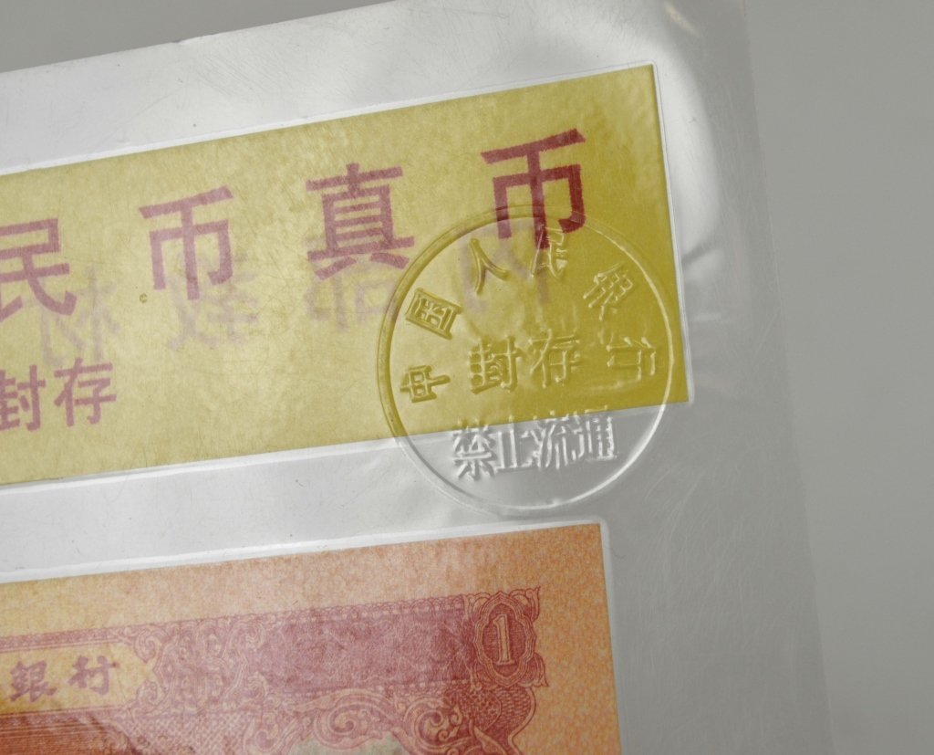 Three Chinese Paper Currency - 4
