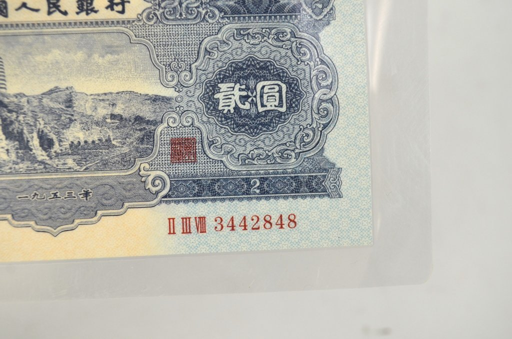 Three Chinese Paper Currency - 5
