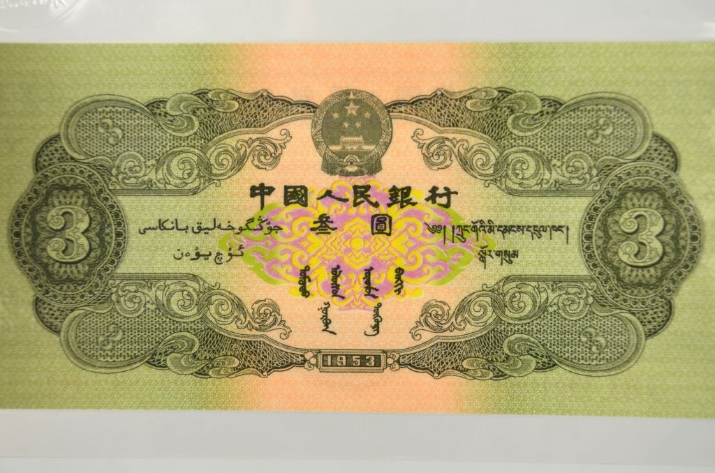 Three Chinese Paper Currency - 6