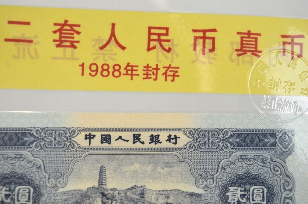 Three Chinese Paper Currency - 7