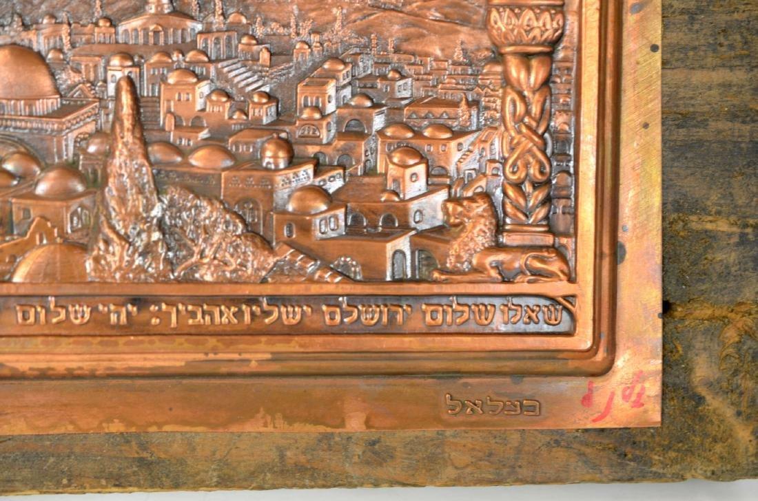 Betzulel Brass Plaque - 5