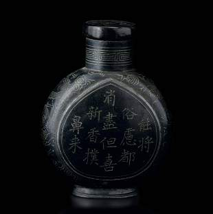 A metal snuff bottle, China, Qing Dynasty