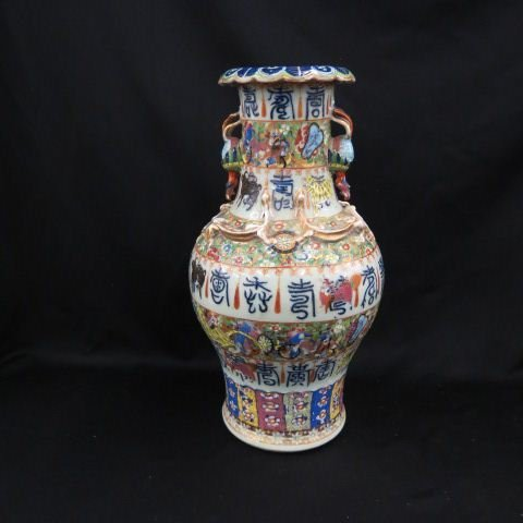 Rare Chinese Porcelain Vase,