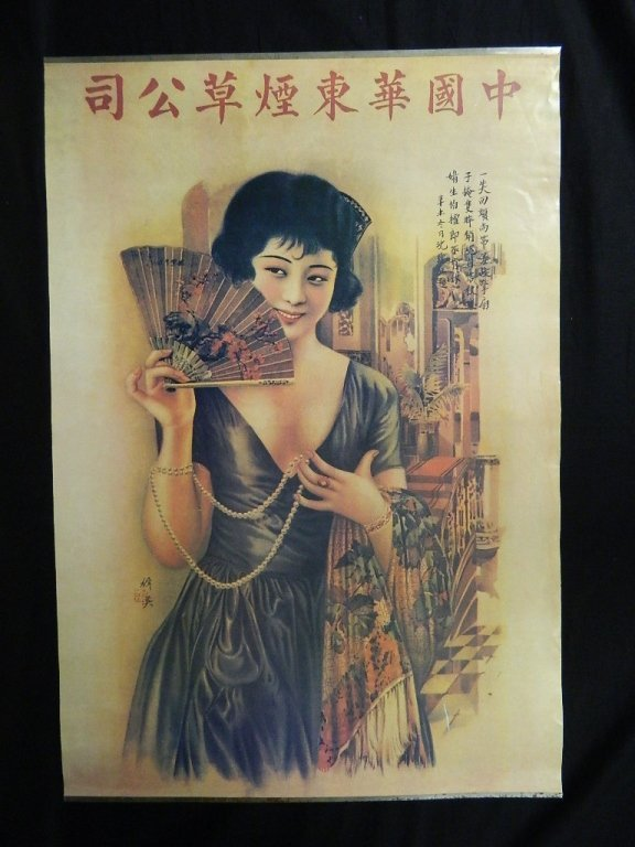 Sexy Chinese Lady with Fan Vintage Advertising Poster