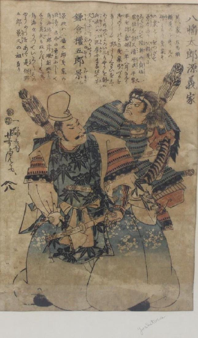 Group of Four Asian Woodblock Prints - 4