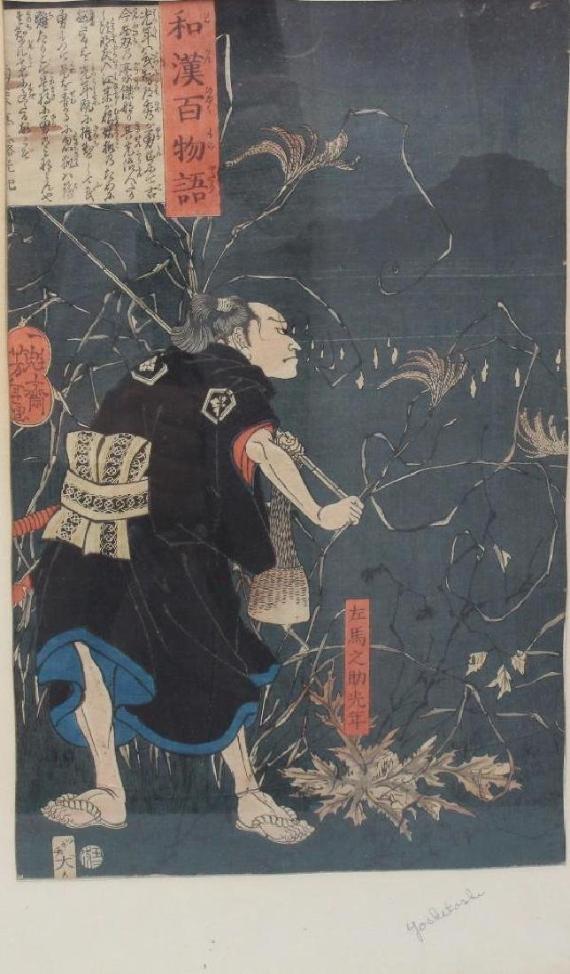 Group of Four Asian Woodblock Prints - 5