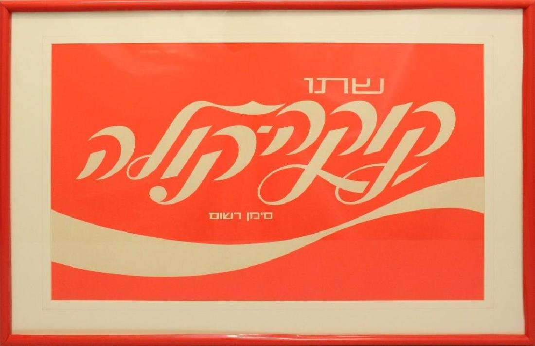Shohar Silkscreen Coca-Cola Sign